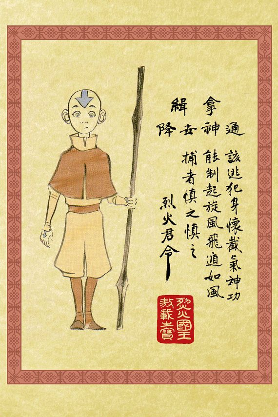 Avatar the Last Airbender: Aang Wanted Poster | Etsy | Avatar the last  airbender, Aang the last airbender, Avatar airbender