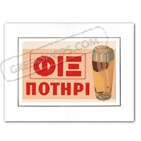 Fix Beer - Vintage Greek Advertising Poster
