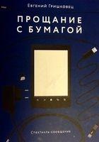 Прощание с бумагой (Евгений Гришковец) [2014, Моноспектакль, WEB-DLRip]