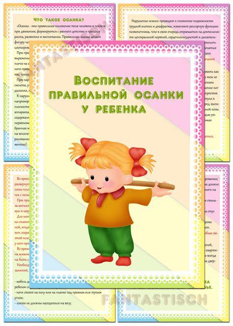 Играем до школы: Папка передвижка для детского сада - Воспитание пр...
