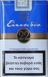 old greek ads - greek cigarettes 22