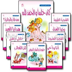 PDF downloads of lots of Arabic books for kids. The audio for each can be downloaded as well. A great resource!