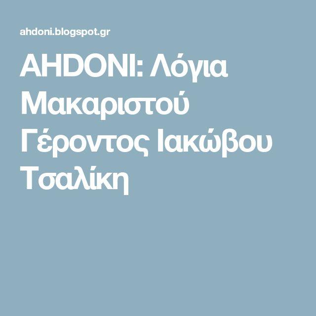 AHDONI: Λόγια Μακαριστού Γέροντος Ιακώβου Τσαλίκη