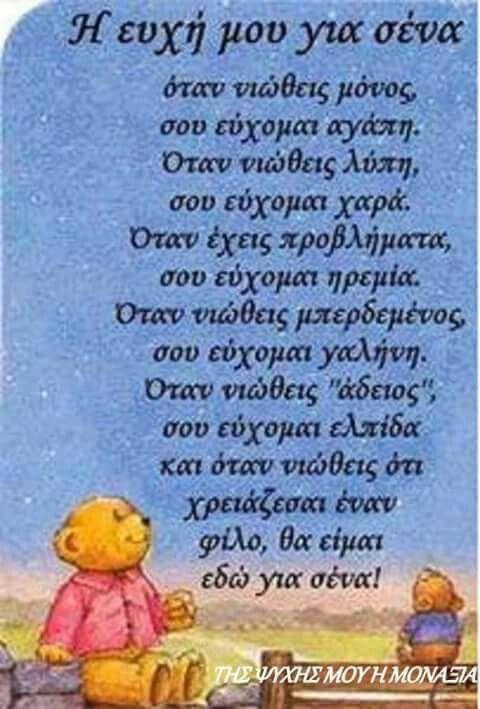 Η ευχή μου για σένα :)