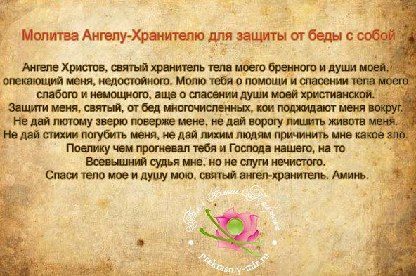 молитва ангелу хранителю от беды