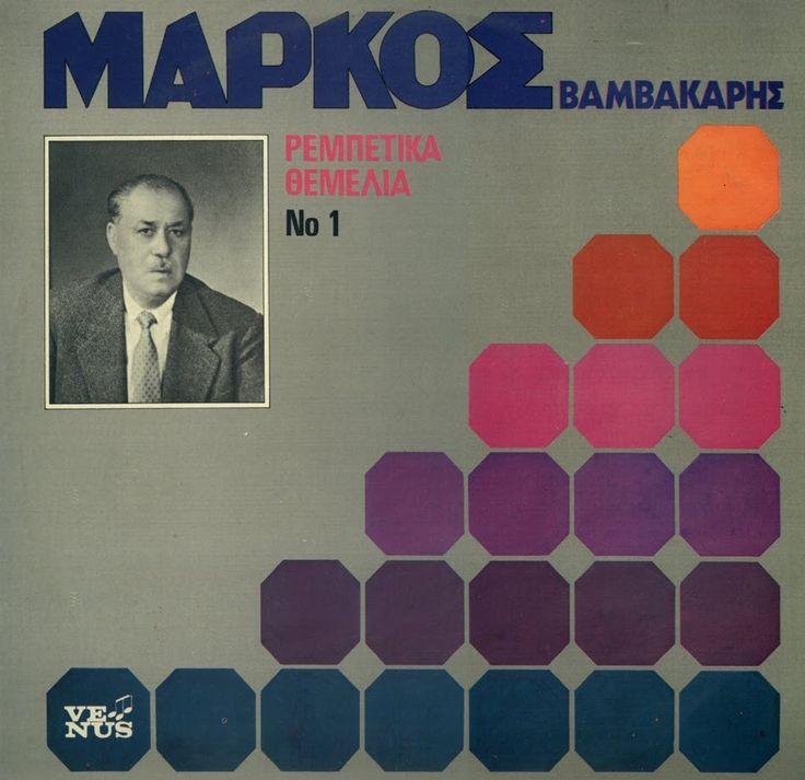 ΜΑΡΚΟΣ ΒΑΜΒΑΚΑΡΗΣ - Ρεμπέτικα Θεμέλια Νο1_1979
