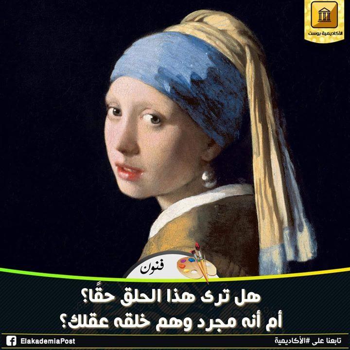 موناليزا الشمال الهولندية كما يسميها النقاد تحفةفيرمير Vermeer وأشهر أعماله الفتاة الغامضة ذات القرط الحلق اللؤلؤي Girl With A Pea Art Drawings Movie Posters