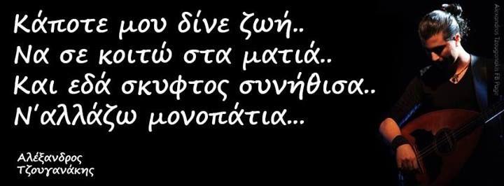 ΜΙΧΑΛΗΣ ΤΖΟΥΓΑΝΑΚΗΣ #michalis #tzouganakis #cretan #greek #singer
