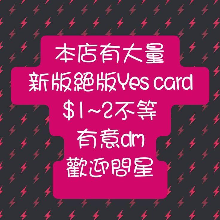 如圖 平價出售 yes card 有意direct或留言  #bts#exo#bigbang#少女時代#太妍#got7#twice#gfriend##aoa#blockb#apink#tfboys#exid#cnblue#bap#fx#luhan#infinite#ikon#ioi#clc#btob#jessica#shinee#suzy#runningman