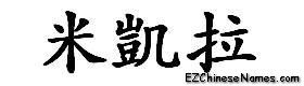 Mikayla in Chinese Writing - EZChineseNames.com - Get Your Name Translate to Chinese