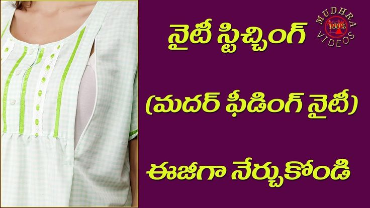 NIghty  (mother feeding) Stitching in Telugu || sewing classes @ part 185
