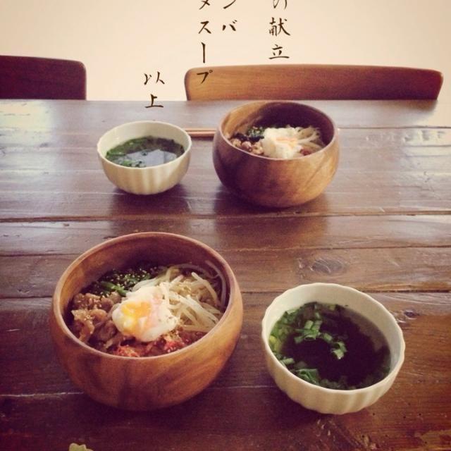 ビビンバ丼だけど、 混ぜないで食べるのが 好きなタイプです…(o'ー'o) - 108件のもぐもぐ - 簡単ビビンバ丼。 by nanon