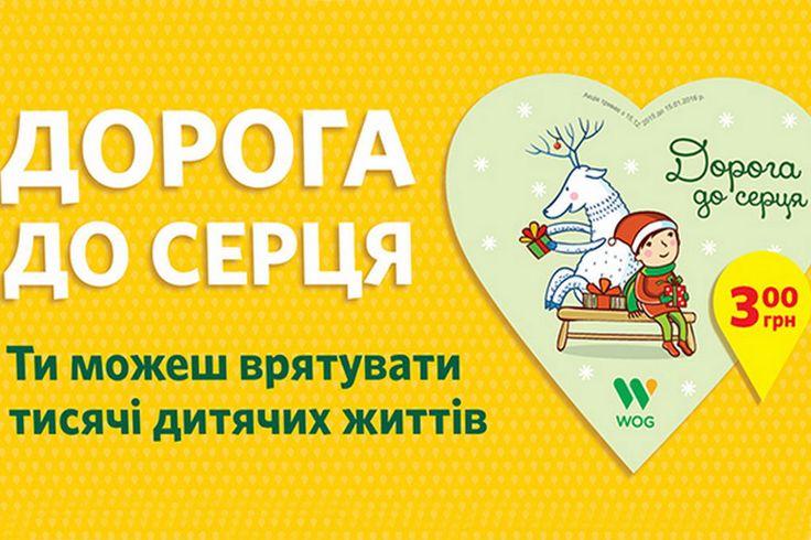 Благотворительная акция WOG «Дорога к сердцу» собрала 780 тыс. грн для приобретения медоборудования