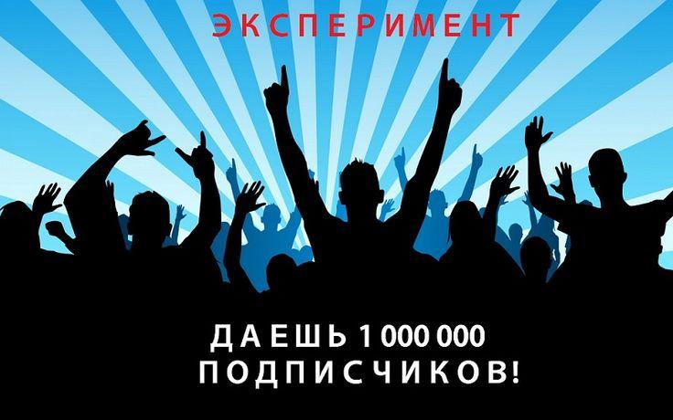 миллион подписчиков