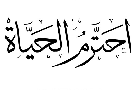 Arabic Calligraphy : Maece Seirafi