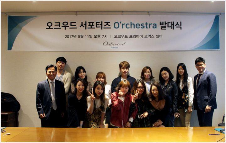 오크우드 프리미어 호텔, 공식 서포터즈 '오케스트라' 3기 발대식 개최