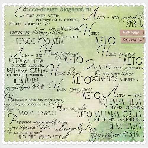 Set WordArt №26 - про лето:Design by Neco