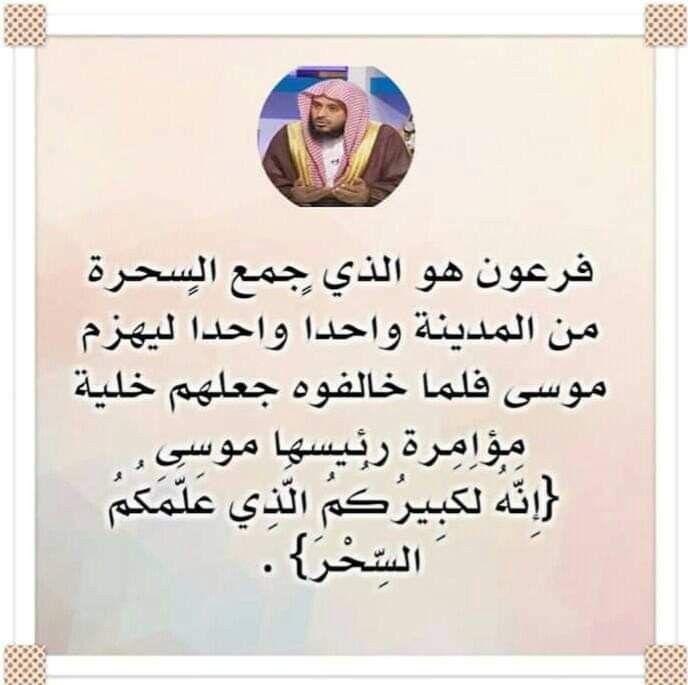 Pin On عبدالعزيز الطريفي