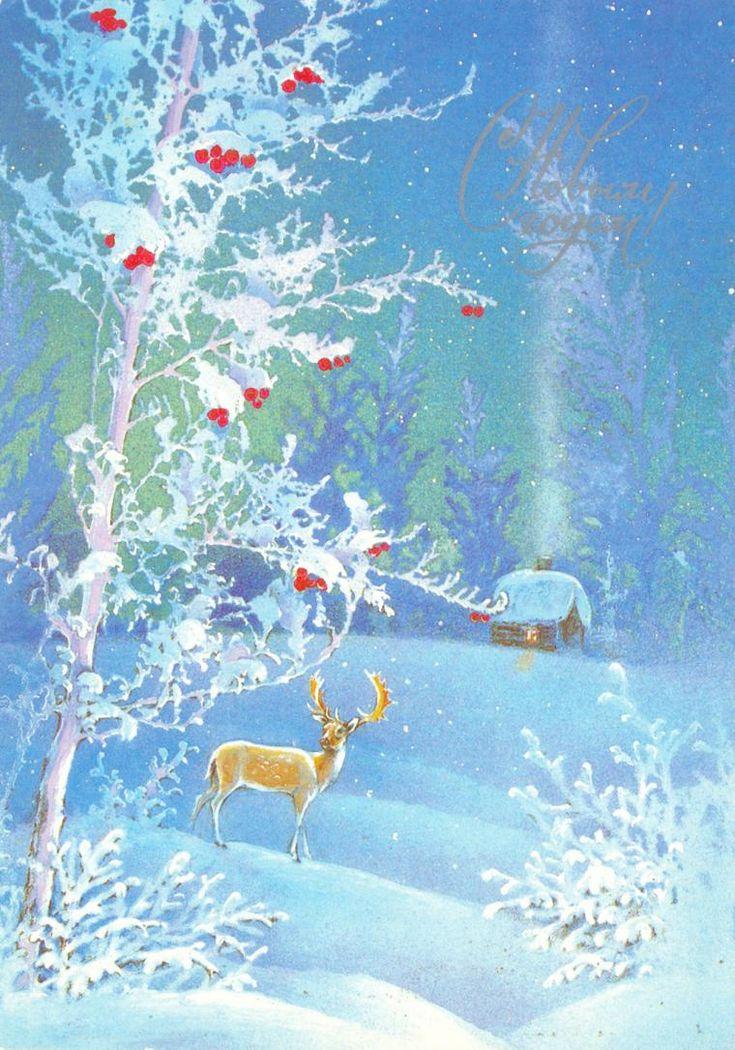 Зима картинки советские, днем рождения мужу