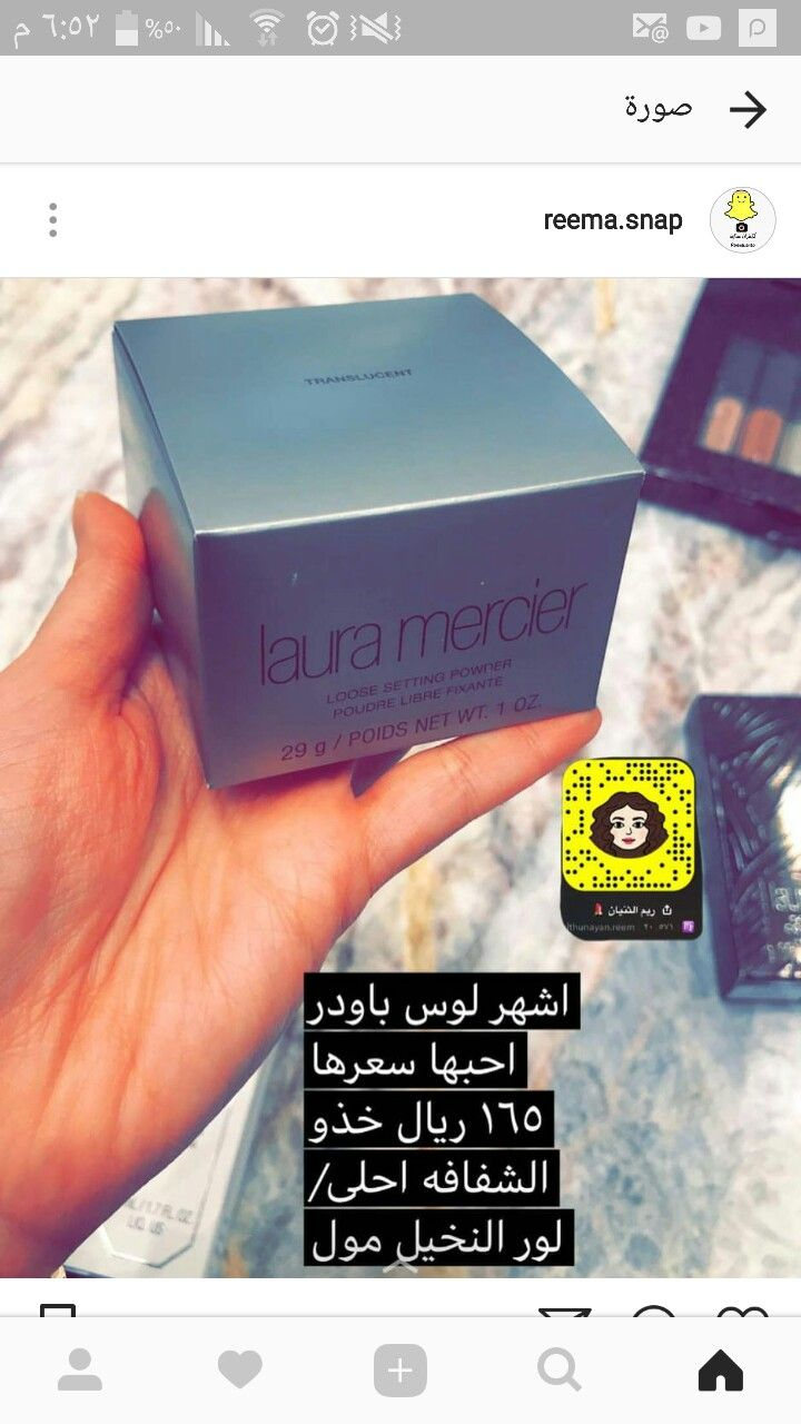Pin By زينه On مكياج Makeup Tips Skin Care Laura Mercier