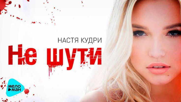 Настя Кудри  - Не шути (Official Audio 2016)