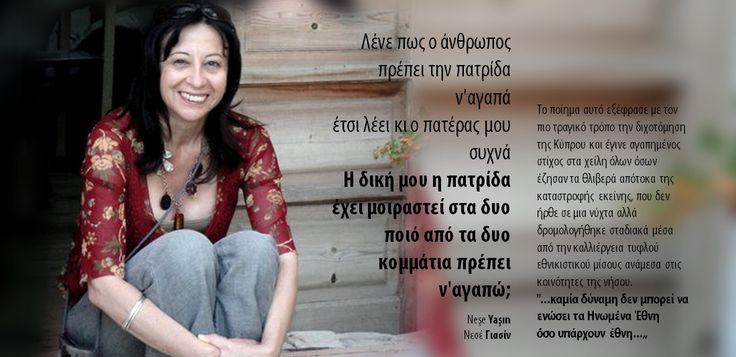 """Το ποίημα αυτό εξέφρασε με τον πιο τραγικό τρόπο την διχοτόμηση της Κύπρου και έγινε αγαπημένος στίχος στα χείλη όλων όσων έζησαν τα θλιβερά απότοκα της καταστροφής εκείνης, που δεν ήρθε σε μια νύχτα αλλά δρομολογήθηκε σταδιακά μέσα από την καλλιέργεια τυφλού εθνικιστικού μίσους ανάμεσα στις κοινότητες της νήσου.  """"...καμία δύναμη δεν μπορεί να ενώσει τα Ηνωμένα Έθνη όσο υπάρχουν έθνη..."""""""