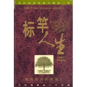 The Purpose Driven Life (Chinese Language Edition)    $29.99