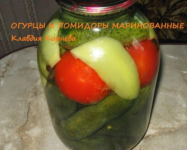 Домашняя кухня: Огурцы и помидоры вместе маринованные консервация
