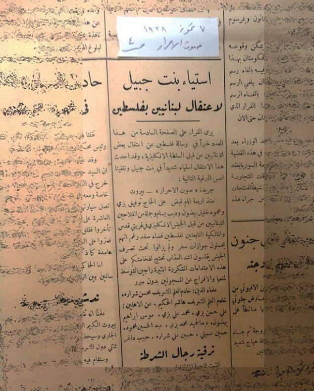 مدونة جبل عاملة اعتقال أبناء بنت جبيل في فلسطين عام 1928 Personalized Items Person Receipt