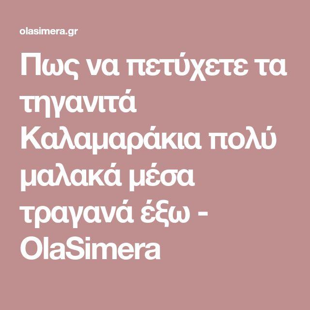 Πως να πετύχετε τα τηγανιτά Καλαμαράκια πολύ μαλακά μέσα τραγανά έξω - OlaSimera