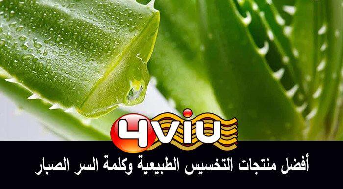 5 من أفضل منتجات التخسيس الطبيعية وكلمة السر الصبار فورڤيو Vegetables Celery Food
