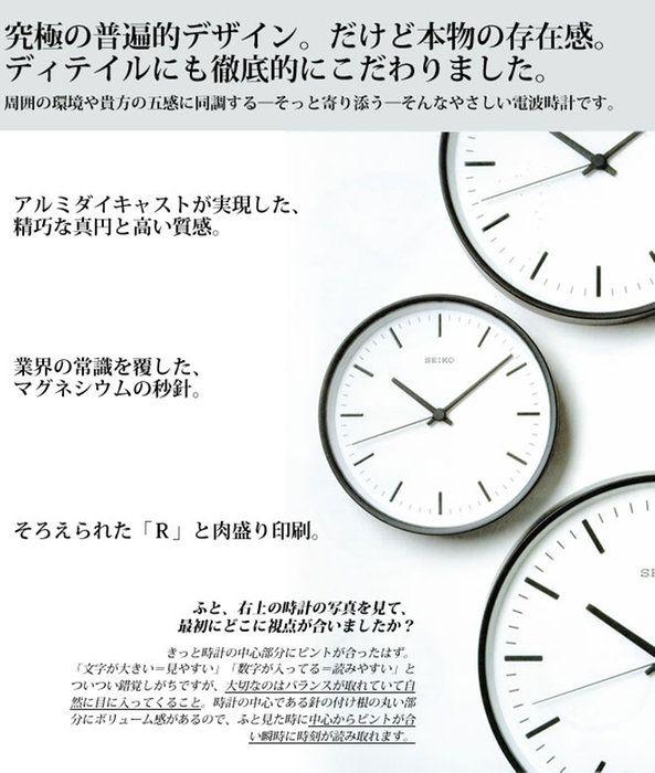 KX310スタンダードアナログクロック電波壁掛け時計セイコーパワーデザインプロジェクト