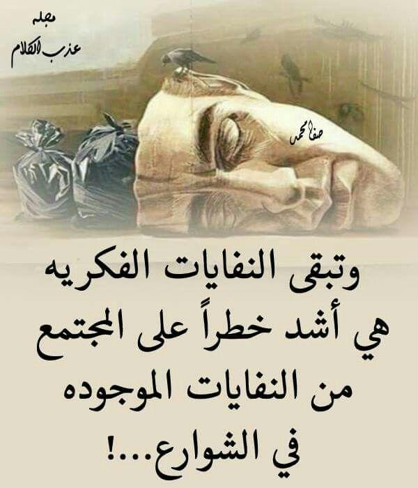 النفايات الفكريه اشد خطرا علي المجتمع Arabic Quotes Cool Words Deep Words