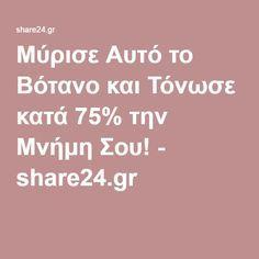 Μύρισε Αυτό το Βότανο και Τόνωσε κατά 75% την Μνήμη Σου! - share24.gr