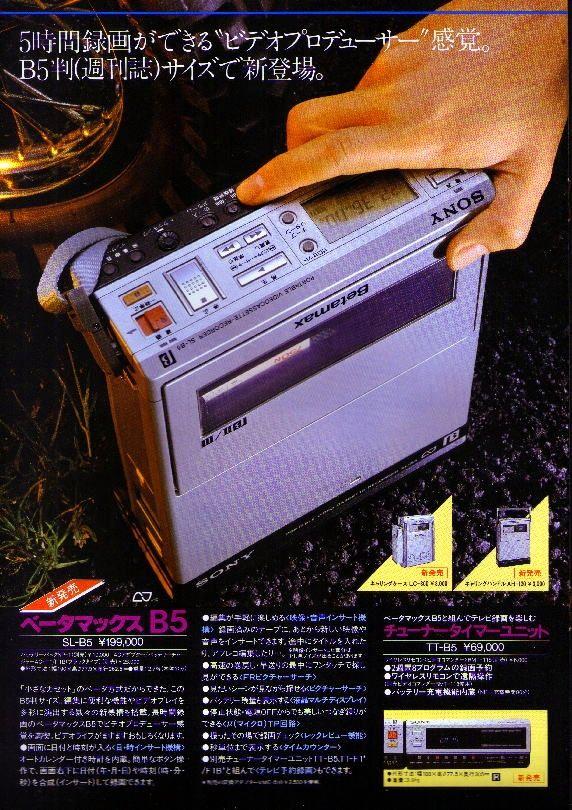 Sony Betamax SL-B5 (1980)