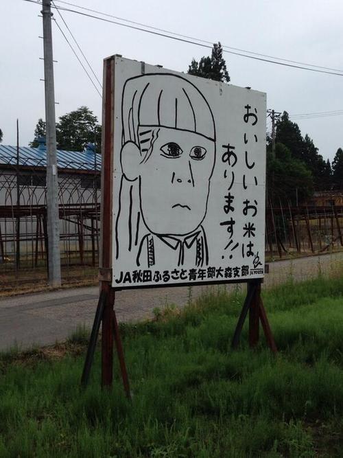 小保方さんをディスったお米の看板広告