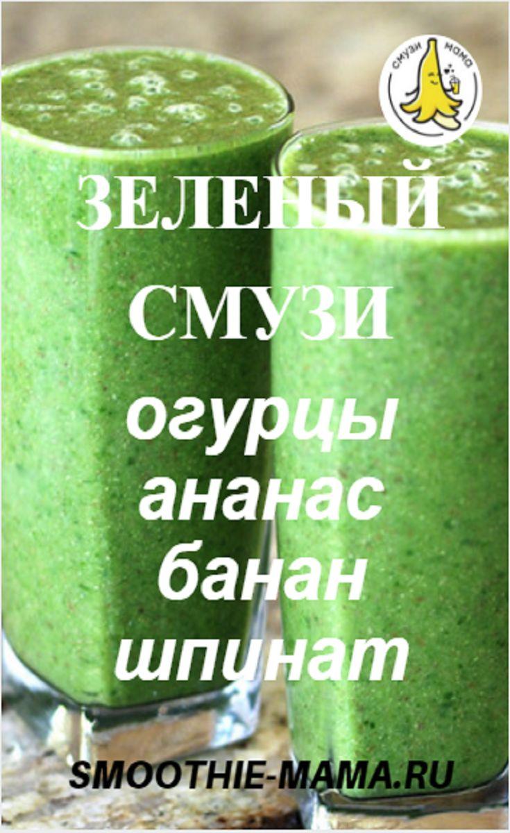 Зеленый смузи: огурцы, ананас, банан, шпинат и рецепт с инструкцией для приготовления