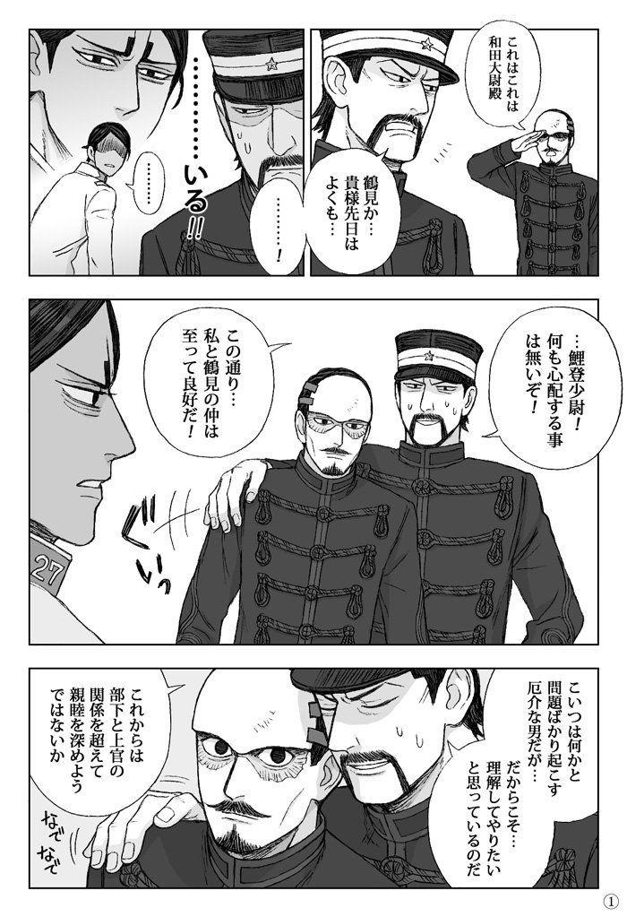 カムイ 239 ゴールデン