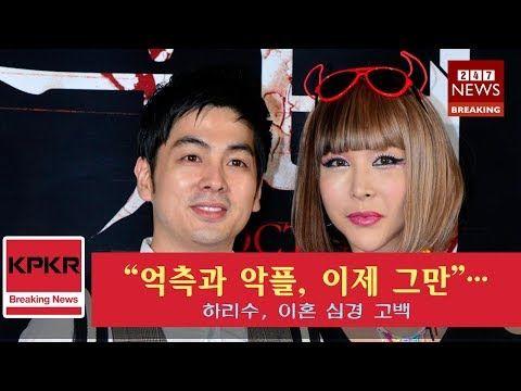 "awesome  최신 새:""억측과 악플, 이제 그만""…하리수, 이혼 심경 고백|KpKr"