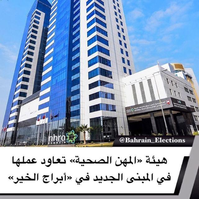 البحرين هيئة المهن الصحية تعاود عملها في المبنى الجديد في أبراج الخير بدأت الهيئة الوطنية لتنظيم المهن والخدمات الصحية عملها Skyscraper Bahrain Building