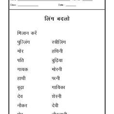 Worksheet Of Hindi Worksheet Change The Gender Hindi Practice Sheet Hindi Language In 2020 Hindi Worksheets Hindi Language Learning Language Worksheets