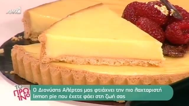 ANT1 WEB TV / Συνταγές | ΕΠΕΙΣΟΔΙΑ ΣΕΙΡΩΝ | Ο Διονύσης Αλέρτας σας φτιάχνει την πιο λαχταριστή lemon pie που έχετε φάει ποτέ στη ζωή σας!