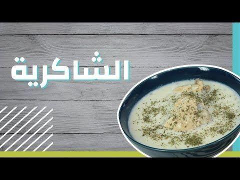 كيف تطبخ الشاكرية موضوع Food Chowder Breakfast