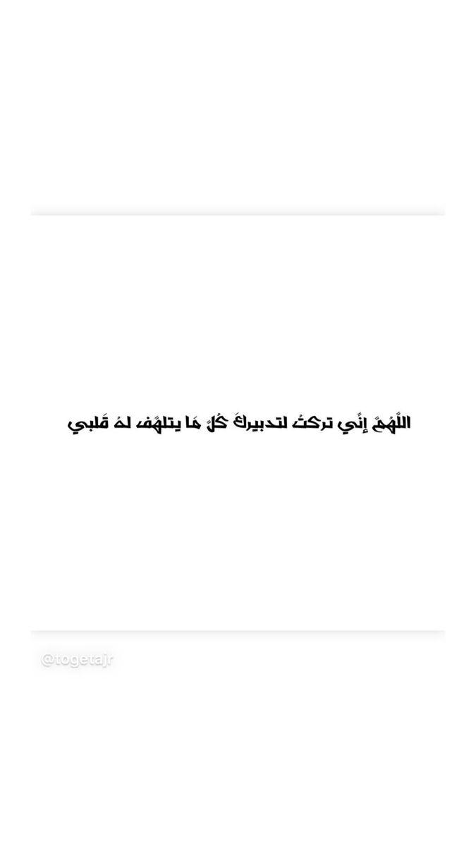 اجر ادعية ذكر الله ذكر الله يارب يالله تويتر انستقرام انستا Twitter Instagram