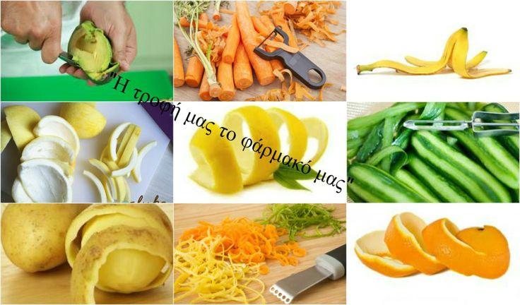 Τίποτα δεν πάει χαμένο: αξιοποιήστε τις φλούδες φρούτων και λαχανικών!