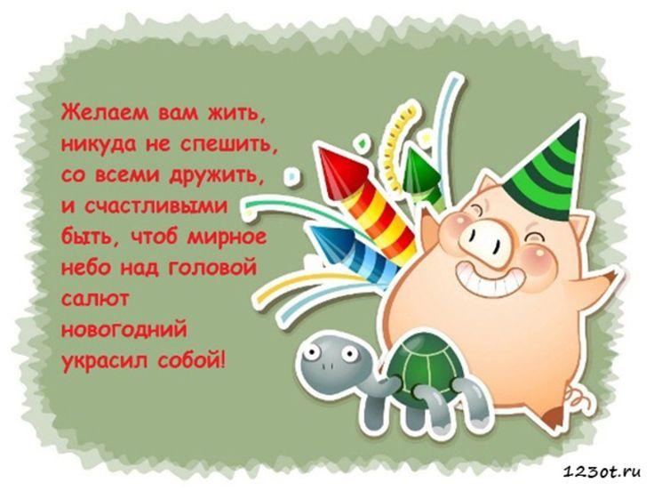 прикольные поздравления к новому году свиньи создаёт такую комфортную