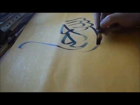 Hat Sanatı/فن الخط / Calligraphy Sketches -  Real time 5 min. 50x70 cm Sülüs Besmele normal süre yaklaşık  5 dakika  ölçü: 50x70 cm. ahersiz kağıt