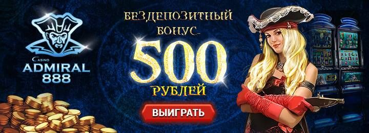 казино рублей миллион 500 за бонус регистрацию