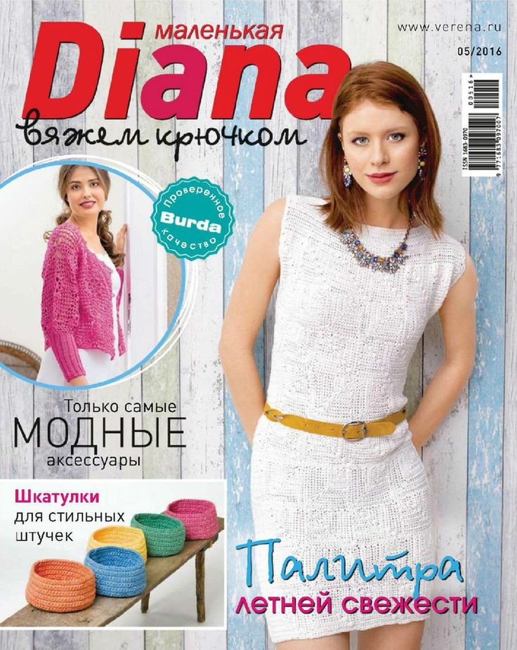 Маленькая Diana №5 2016 - 轻描淡写 - 轻描淡写