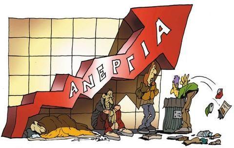 Στοιχεία για την ανεργία από την ΕΛΣΤΑΤ - 27,7% η Ανεργία στην Αποκεντρωμένη Διοίκηση Ηπείρου - Δυτικής Μακεδονίας